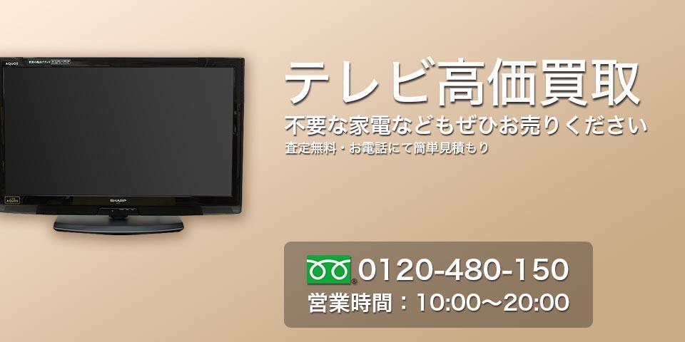 テレビ高価買取